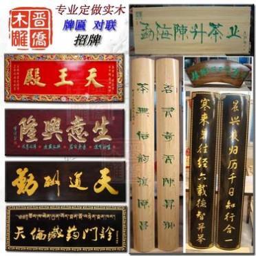 东阳木雕实木牌匾 招牌   对联 书法字定制