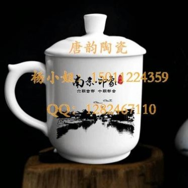 会议办公陶瓷盖杯-定制杯子厂家-景德镇陶瓷茶杯-陶瓷杯子定做-骨