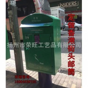 定做香港街头信箱 香港邮筒 信报刊 摄影道具摆设