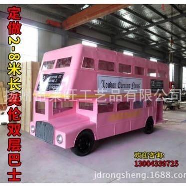定做1-8米长英国伦敦双层巴士 铁皮模型 酒吧摆设 橱窗道具 客车