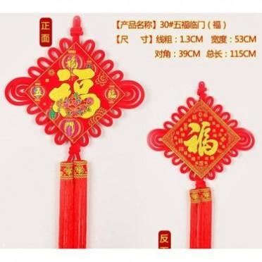 厂家批发直销新款中国结福字大号装饰春节挂件年货板结婚喜庆用品